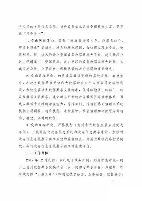 《贵州省政务信息系统整合共享工作方案》