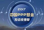 2017年PPP成绩单发布