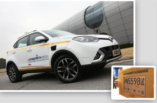上汽智能网联驾驶汽车IGS+无人驾驶道路测试牌照