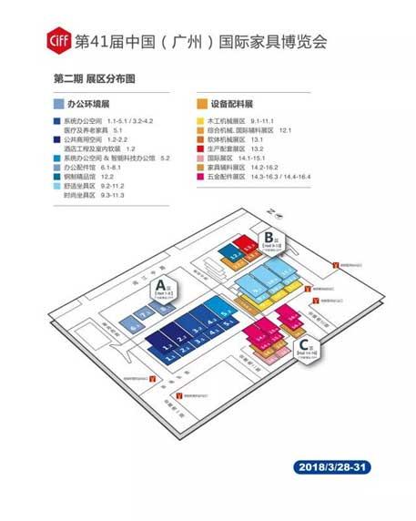 广州家具展