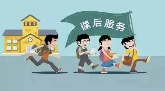 """河南许昌""""政府购买服务""""铺开课后服务"""
