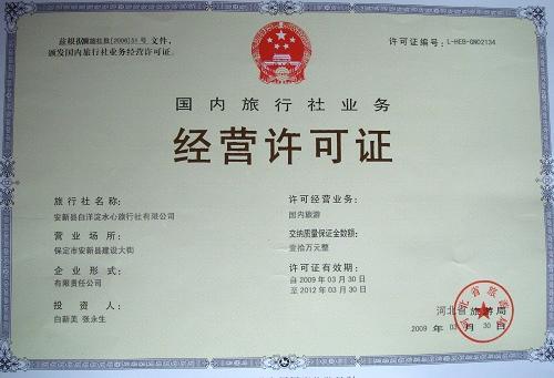 《旅游行政许可办法》正式公布