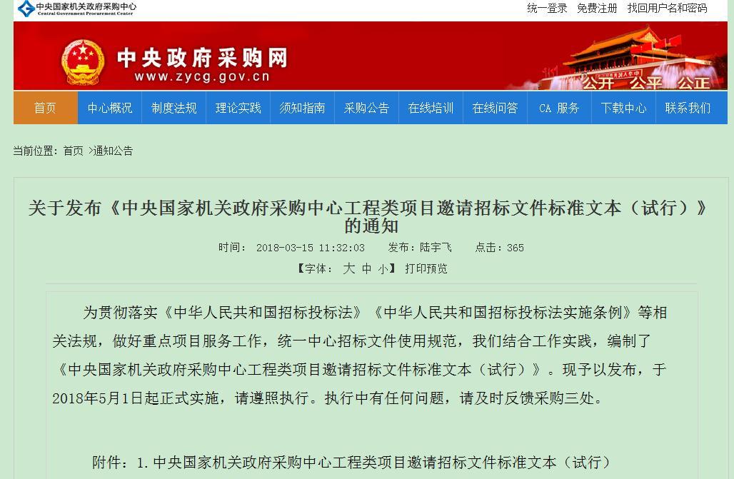 国采中心发布《工程类项目邀请招标文件标准文本》(试