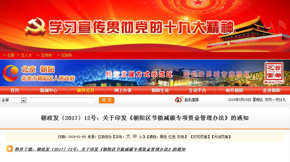 北京朝阳区对地热能项目给予总投资额的30%补助