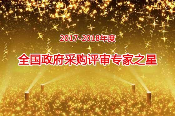 全国政采评审专家之星(2017-2018年度)评优启动