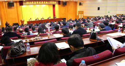 天津市召开的2018年全市政府采购工作会议现场