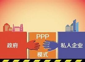 """你的PPP项目""""交易边界""""在哪里"""