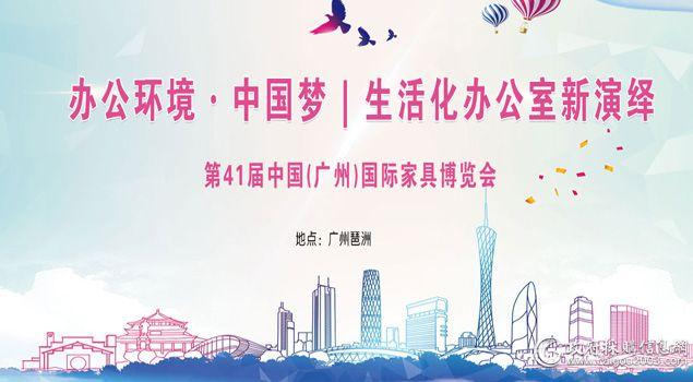 【专题】聚焦第41届中国广州家博会