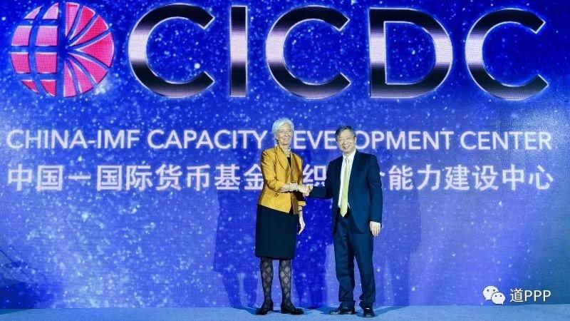 中国-国际货币基金组织联合能力建设中心正式启动