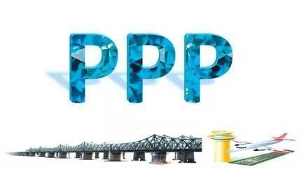 PPP模式背后的历史逻辑