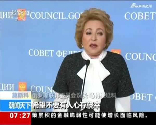 美或追加对俄制裁 俄议会上院议长:俄将精准反制