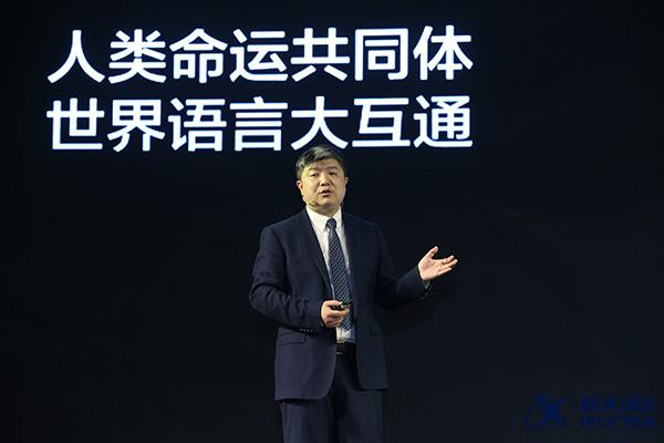 科大讯飞举办翻译战略暨新品发布会,讯飞翻译机2.0正式上市