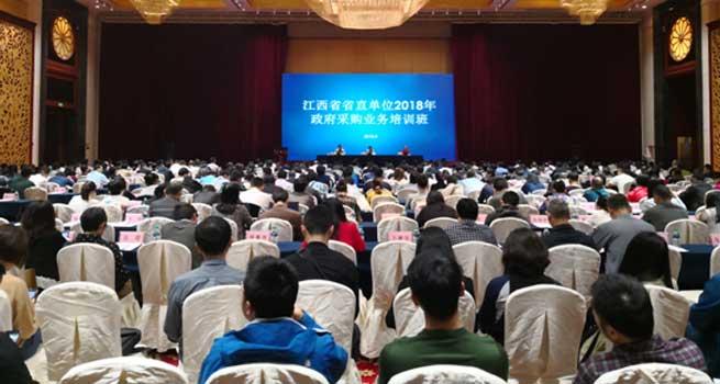 因时制宜 江西省举办网上商城及94号令培训