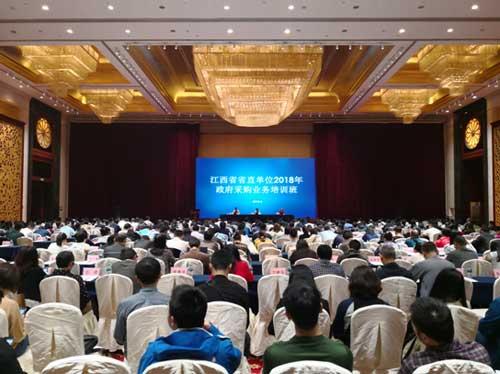 江西省省直单位2018年政府采购业务培训班