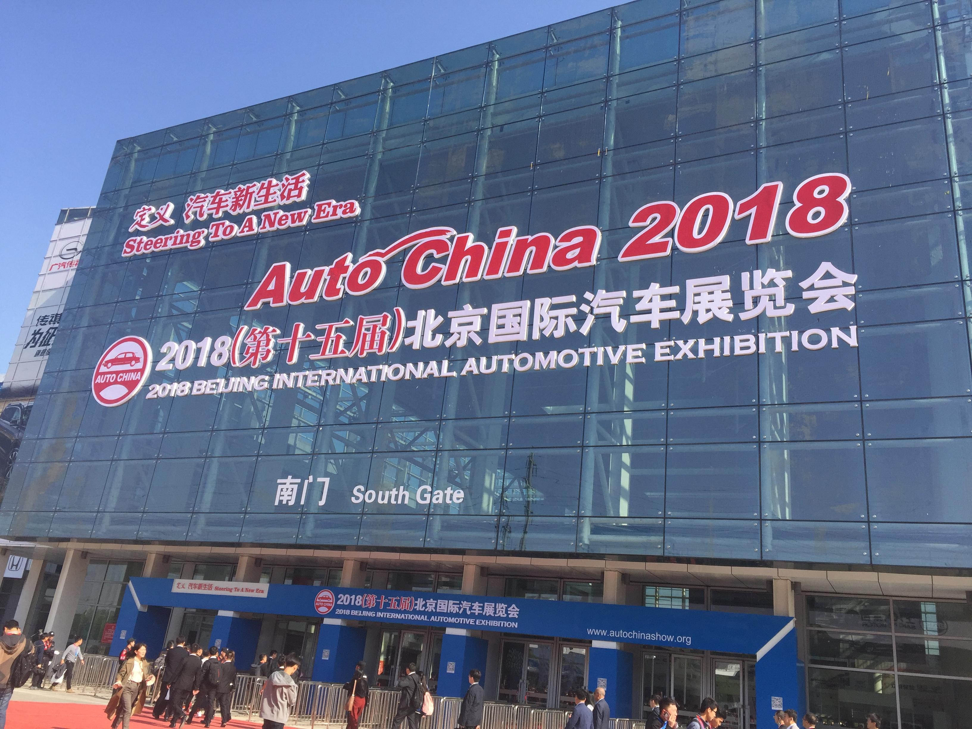 2018北京国际车展—政采小编带你动态逛车展
