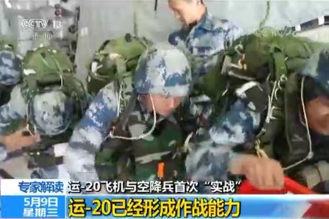 """运-20飞机与空降兵首次""""实战"""" 运-20已经形成作战"""