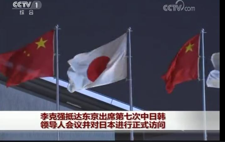 李克强抵达东京出席第七次中日韩领导人会议并对日本