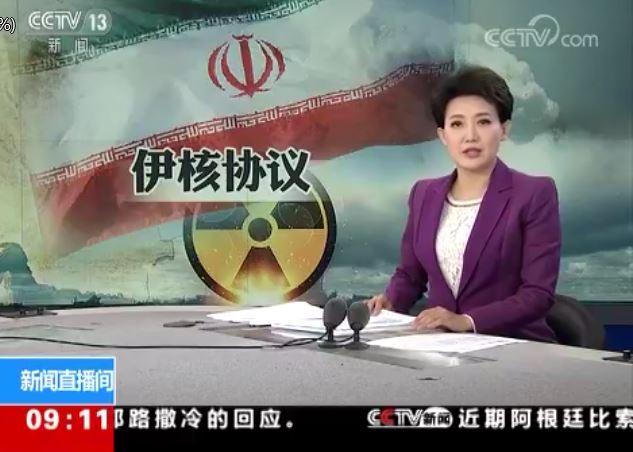 欧盟:将继续支持保留伊核协议