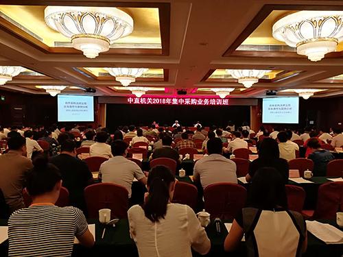 中直机关2018年集中采购业务培训班在京举办