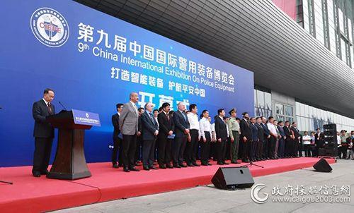 第九届中国国际警用装备博览会开幕式.jpg