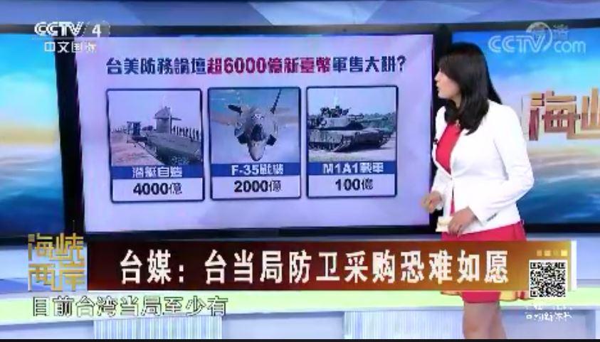 台媒:台当局防卫采购恐难如愿