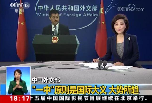 """中国外交部 """"一中""""原则是国际大义 大势所趋"""