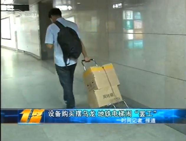 """深圳:设备购买摆乌龙 地铁电梯闹""""罢工"""""""