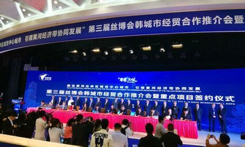 第三届丝博会中英地区间经济与投资合作论坛在西安举行