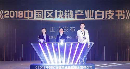《2018年中国区块链产业白皮书》发布