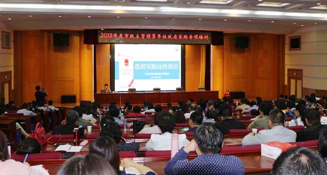 天津连续举办三场政采专项培训班