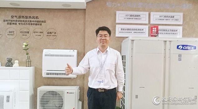格力侯海生:因地制暖 提供全建筑类型供暖解决方案
