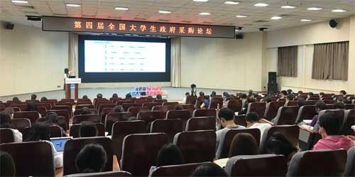 第四届全国大学生政府采购论坛