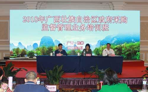 2018年广西全区财政系统政府采购监督管理业务培训班