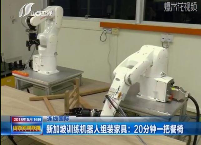 新加坡训练机器人组装家具:20分钟一把餐椅