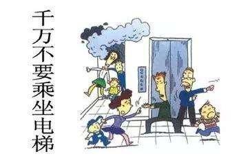 火灾时乘电梯? 消防烟气实验揭示危险性