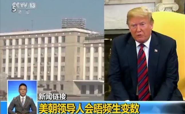 美朝领导人会晤频生变数
