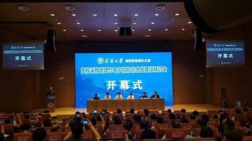 高校采购管理研讨会在天津大学顺利召开