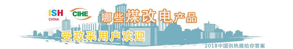 哪些煤改电产品受政采用户欢迎 中国供热展给你答案