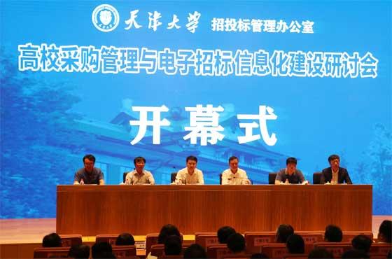 """天津大学政采电子化开启""""五位一体""""模式"""