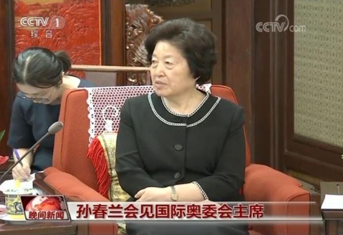 孙春兰会见国际奥委会主席