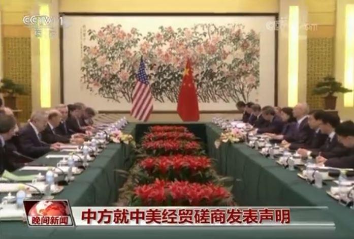 中方就中美经贸磋商发表声明