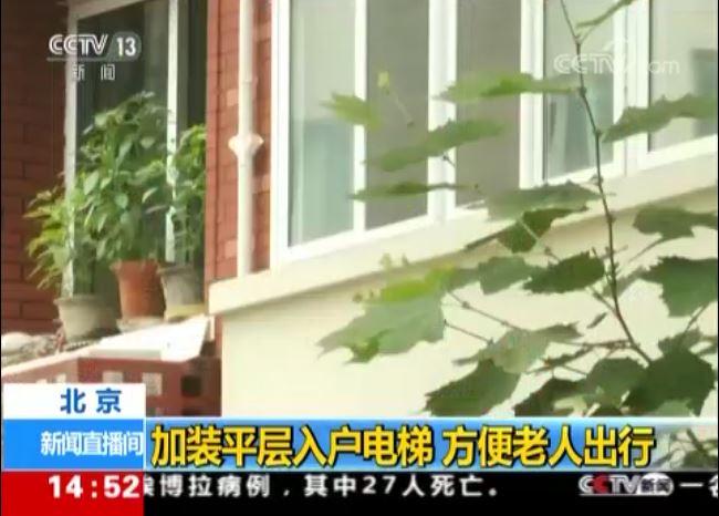 北京加装平层入户电梯 方便老人出行