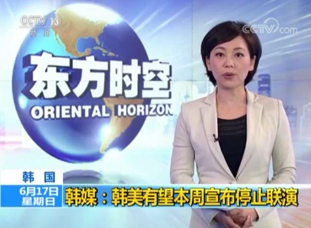 韩媒:韩美有望本周宣布停止联演