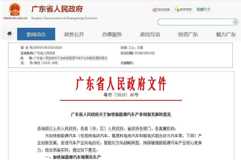广东省人民政府关于加快新能源汽车产业创新发展的意见.jpg