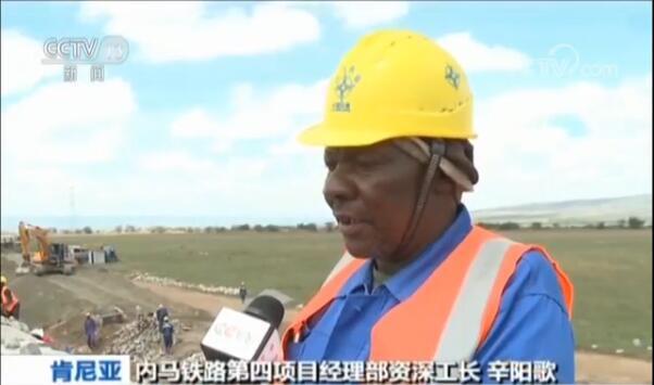 """中国承建内马铁路项目 肯资深工长:""""一带一路""""带我成长"""