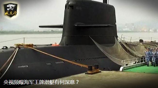 央视频曝海军王牌潜艇有何深意?