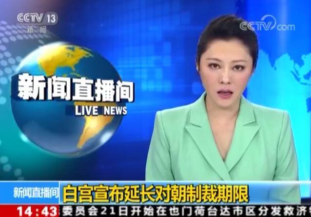 白宫宣布延长对朝制裁期限