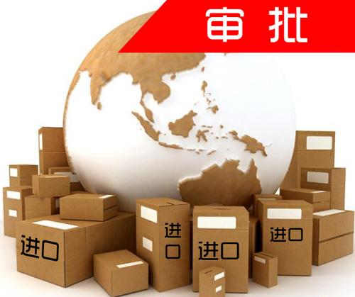 重庆 进口设备审批限额提至20万元