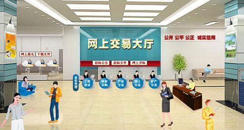 陕西构建西部领先的智能公共资源交易平台
