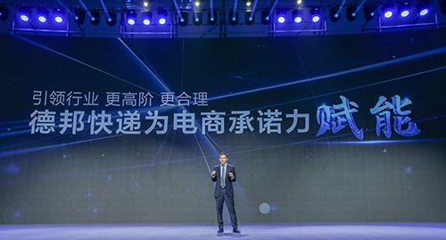 德邦董事长崔维星先生:德邦将为中国电商创业者的承诺力赋能.JPG